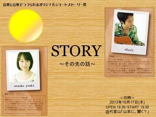 Story2013 DM 表.JPG