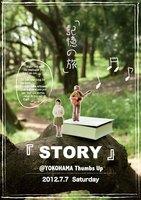 story2omote  (1).jpg