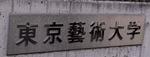 tokyo Geijutsu Unv.JPG
